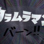 ウラムラマンTシャツ