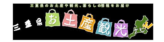 三重県 お土産観光ナビ