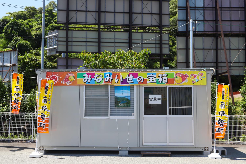 minamiishinotakarabako_4